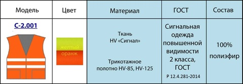 ЖИЛЕТ СИГНАЛЬНЫЙ модель С-2.001