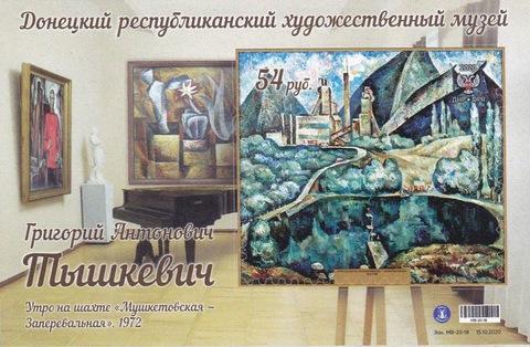 Почта ДНР (2020 10.24.)  Г.А.Тышкевич-блок