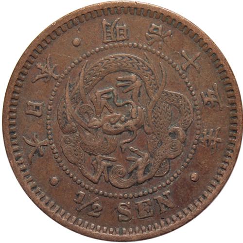 1/2 сена. Япония. Император Муцухито (Мэйдзи). 1882 год. Медь. VF
