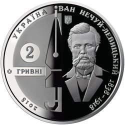 2 гривны. Писатель Иван Нечуй-Левицкий. 2018 г.