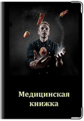 """Обложка для медицинской книжки """"Медицинская книжка повара"""""""