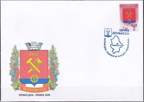 Почта ДНР(2017 02.09) стандарт Герб Ясиноватая КПД на приватном конверте