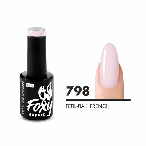 Гель-лак (Gel polish) french #0798, 10 ml