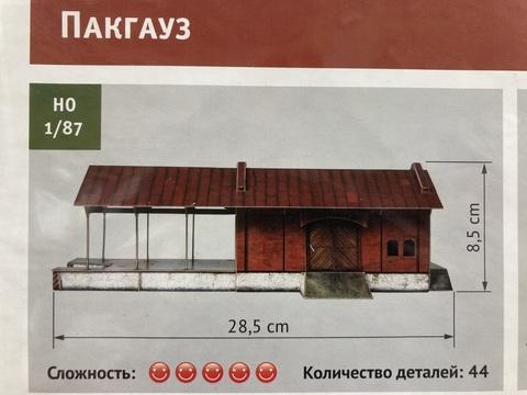 Пакгауз (СССР-Россия). Сборная модель из картона