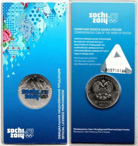 25 рублей Горы (Банковская запайка с голограммой) (в цвете)