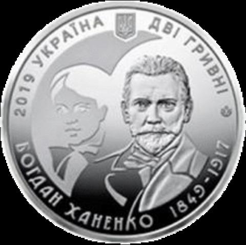 2 гривны. Богдан Ханенко. Украина. 2019 год