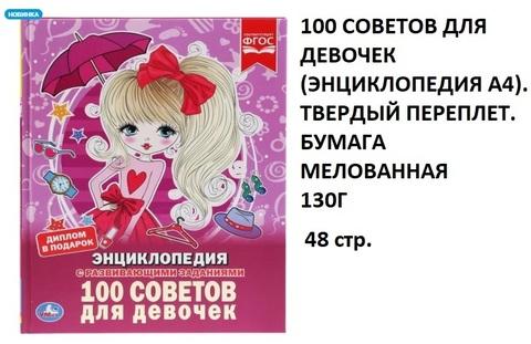 Книга Энциклопедия 100 советов для девочек 03353-0