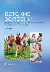 Детские болезни : учебник