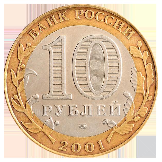 10 рублей Гагарин (40 лет полета в космос) 2001 г. СПМД