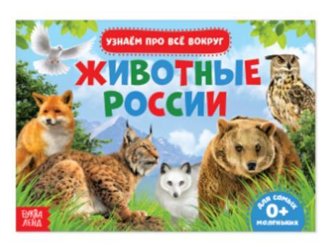 071-3316 Обучающая книжка «Животные России», 18 животных