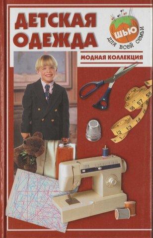 Детская одежда. Модная коллекция