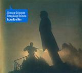 Леонид Фёдоров, Владимир Волков / Если Его Нет (CD)