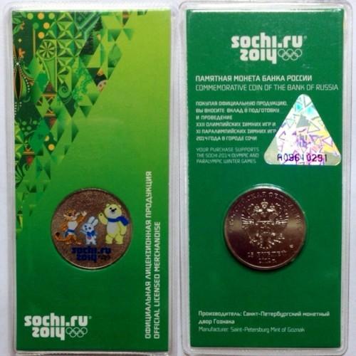 25 рублей Талисманы Олимпиады (В банковском блистере с голограммой) (в цвете)