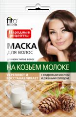 Маска для волос На козьем молоке с кедровым маслом и солодом укрепление, восстановление 30 мл, ТМ Фитокосметик