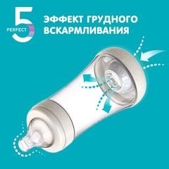 Chicco. Бутылочка Perfect5 Uni силиконовая соска, средний поток, 2+, 240 мл, бежевая