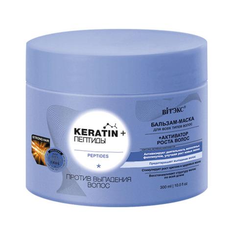 Keratin + пептиды Бальзам-маска для всех типов волос против выпадения волос , 300 мл ( Keratin+ )