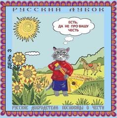 Магнитный набор «Русские добродетели: пословицы о чести»