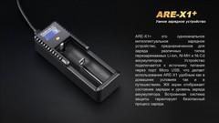 Зарядное устройство Fenix ARE-X1+*