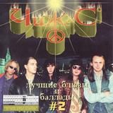 Чиж & Co / Лучшие Блюзы и Баллады #2 (CD)