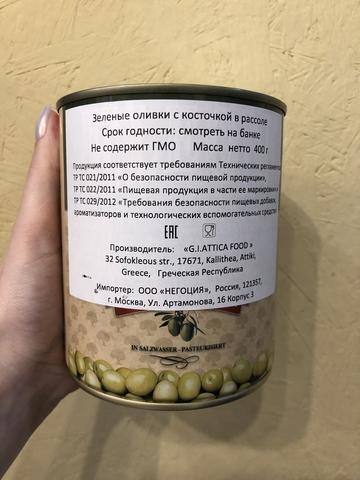 Зеленые оливки с косточкой в рассоле ELEON