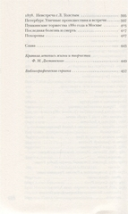 Достоевский без глянца. Сост. Фокина П.