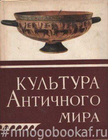 Культура Античного мира: К сорокалетию научной деятельности Владимира Дмитриевича Блаватского
