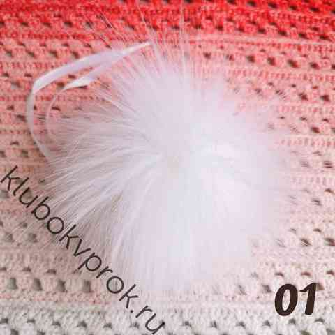 Помпон ЭКО 11-12 см 01, Белый