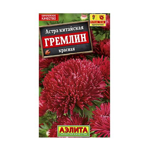 Астра Гремлин красная (Аэлита)