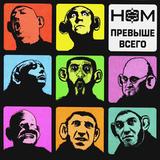 НОМ / Превыше Всего (CD)