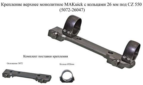 Крепление для прицела26мм быстросъёмное МАК для CZ 550 (5072-26047)