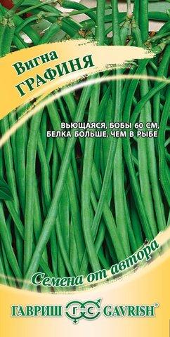 Семена Вигна Графиня (Гавриш)