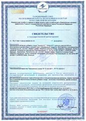Свидетельство о регистрации ЭнджойNT
