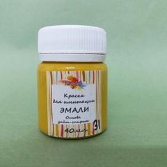 Краска для имитации эмали,  №31 Сиена, США