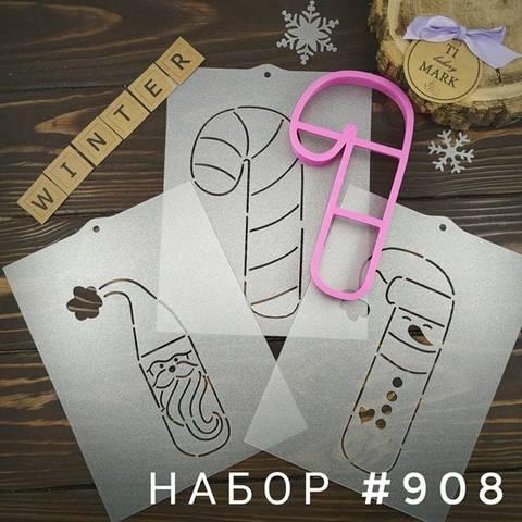 Комплект №1160 -