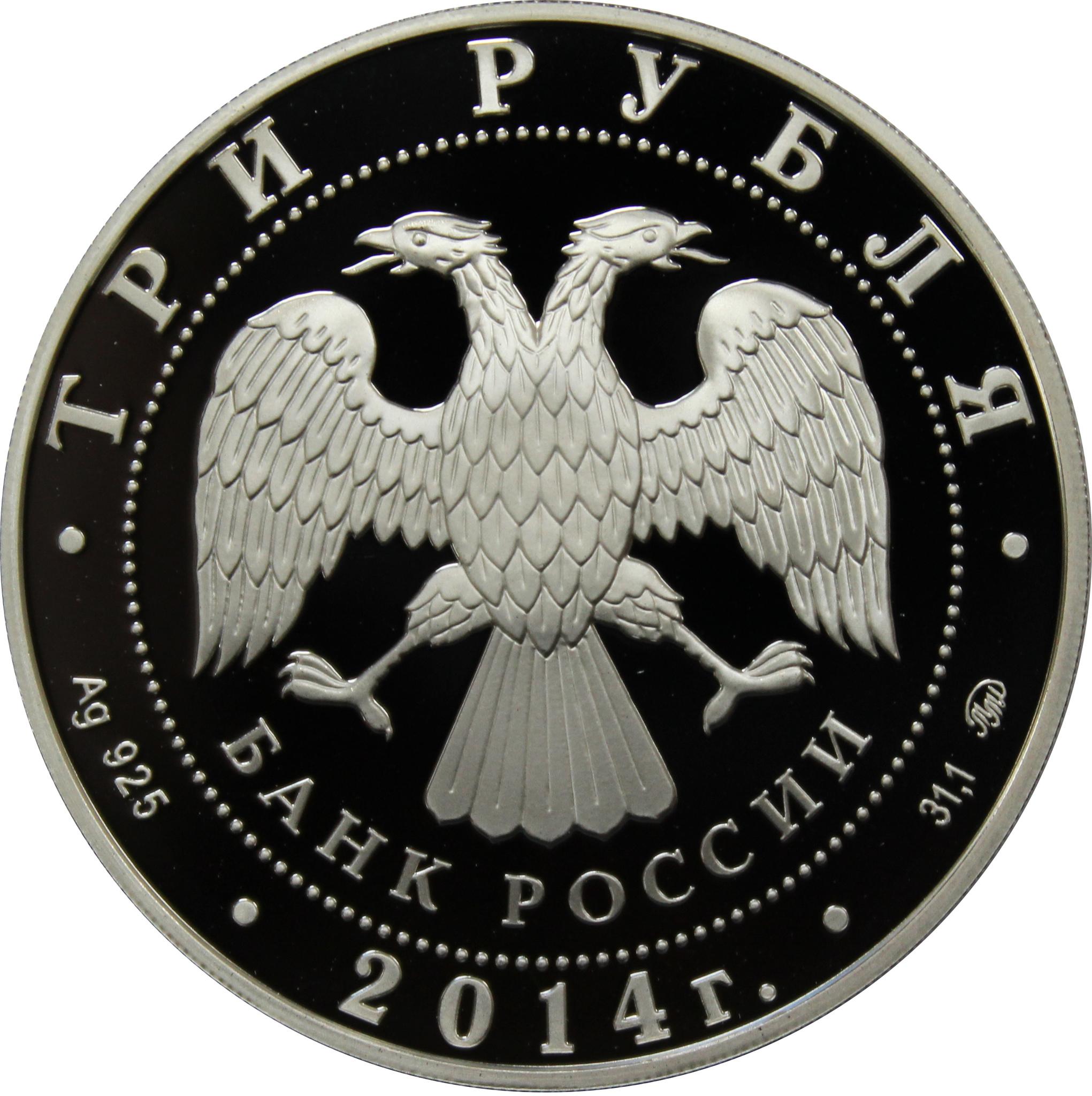 3 рубля 2014 Год лошади