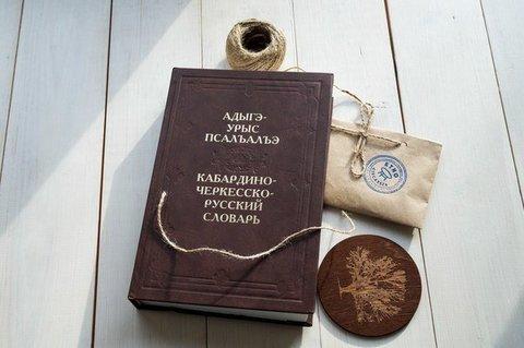 Кабардино-черкесско-русский словарь.
