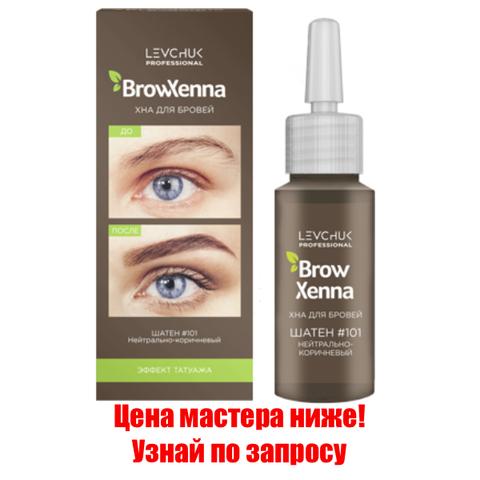 Хна для бровей Шатен #1 , нейтрально - коричневый BH Brow Henna 10 мл, флакон (рус)