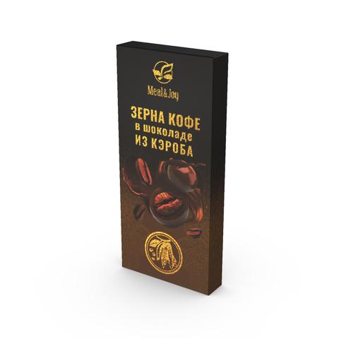 Зерна кофе в шоколаде из кэроба, 60 г