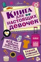 Книга для настоящих девочек
