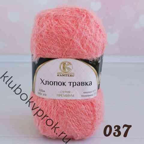 КАМТЕКС ХЛОПОК ТРАВКА 037, Персик