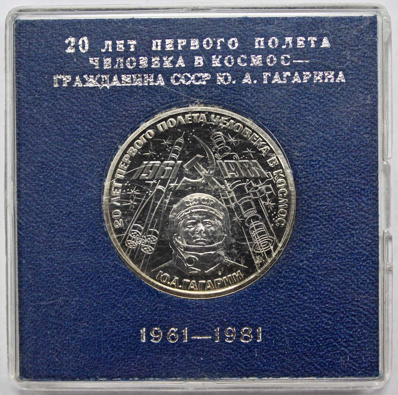 """(Стародел PROOF) 1 рубль 1981 год """"20-летие первого полета человека в космос Ю. Гагарина"""" в именной коробке"""