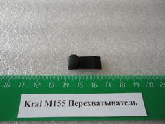 Перехватыватель Kral М155