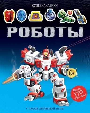 Роботы. Супернаклейки