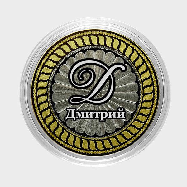Дмитрий. Гравированная монета 10 рублей