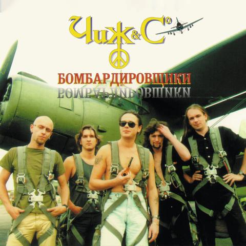 Чиж & Co – Бомбардировщики (Digital) (1997)