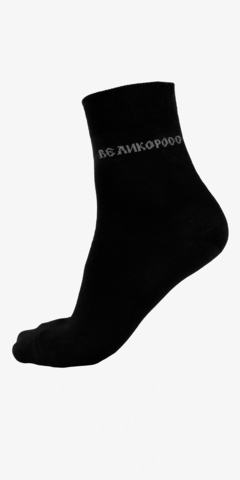 Мужские носки длинные чёрного цвета