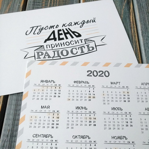 Открытка КАЛЕНДАРЬ на 2020 год (148*105мм)