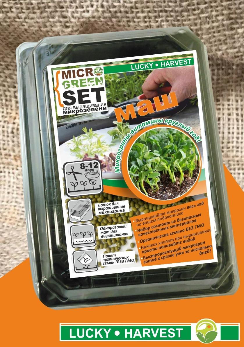 MICROGREEN SET МАШ для выращивания микрозелени ТМ LUCKY HARVEST