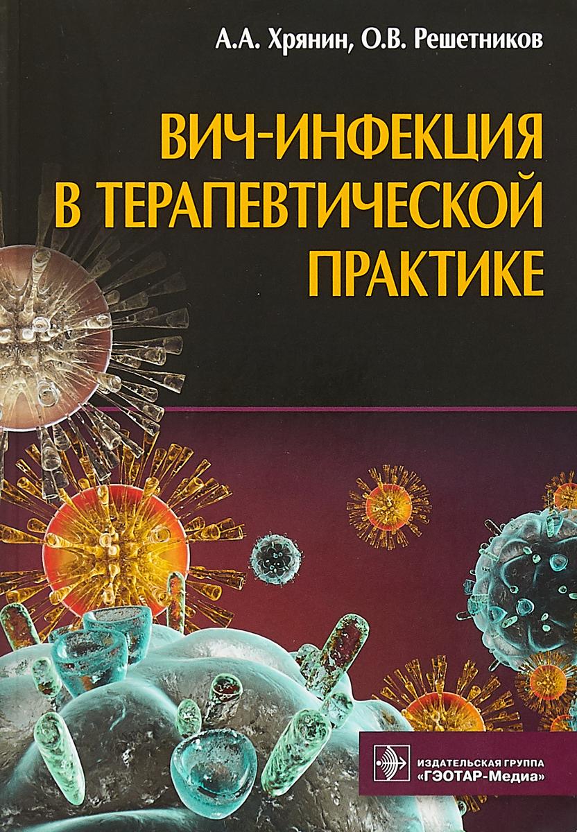 Акушерство и гинекология ВИЧ-инфекция в терапевтической практике 0e0e6bf29f4c4ea48967771698cfa662.jpeg