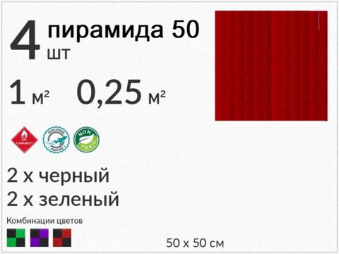 1м² акустический поролон ECHOTON PIRAMIDA 50 red  4   pcs